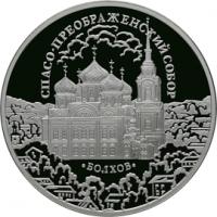 Спасо-Преображенский собор, Орловская обл., г. Болхов реверс