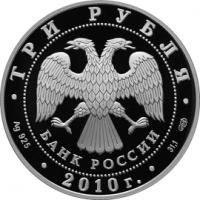 Всероссийская перепись населения аверс