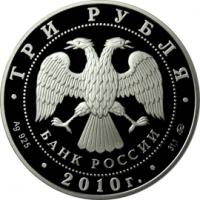 39-я Всемирная шахматная Олимпиада, г. Ханты-Мансийск аверс