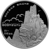 """Боевая башня """"Вовнушки"""", Республика Ингушетия, с. Вовнушки реверс"""