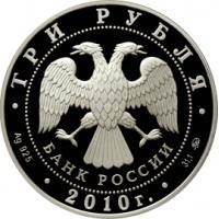 Ансамбль Круглой площади, г. Петрозаводск аверс