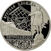 Ансамбль Круглой площади, г. Петрозаводск реверс