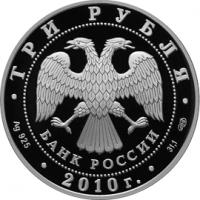Роднина И.К. - Зайцев А.Г. аверс