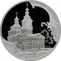 Сергиево-Казанский собор, г. Курск реверс