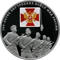 200-летие Внутренних войск МВД России реверс