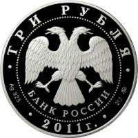 К 350-летию добровольного вхождения Бурятии в состав Российского государства аверс