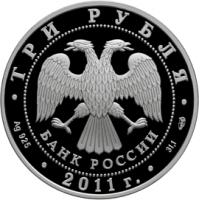 Год Испании в России и Год России в Испании аверс