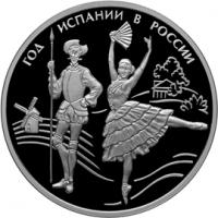 Год Испании в России и Год России в Испании реверс