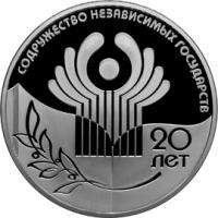 20-летие Содружества Независимых Государств реверс