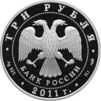 Столетие создания Российского Олимпийского комитета аверс