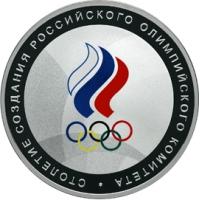 Столетие создания Российского Олимпийского комитета реверс