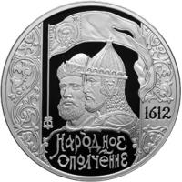400-летие народного ополчения Козьмы Минина и Дмитрия Пожарского реверс