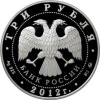 Чемпионат Европы по дзюдо, г. Челябинск аверс