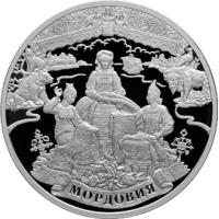 1000-летие единения мордовского народа с народами Российского государства реверс