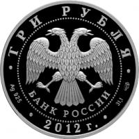 100-летие Государственного музея изобразительных искусств им. А.С. Пушкина в Москве аверс