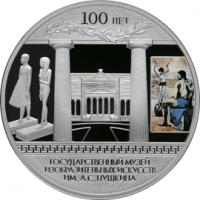100-летие Государственного музея изобразительных искусств им. А.С. Пушкина в Москве реверс