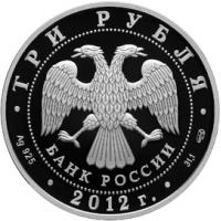 Спасо-Преображенский собор, г. Белозерск Вологодской обл. аверс