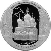 Спасо-Преображенский собор, г. Белозерск Вологодской обл. реверс