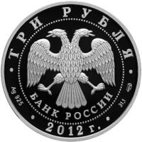 Успенский Колоцкий монастырь, Можайский район Московской обл. аверс