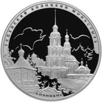 Успенский Колоцкий монастырь, Можайский район Московской обл. реверс