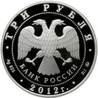 Ферапонтов Лужецкий монастырь, г. Можайск Московской обл. аверс