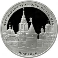 Ферапонтов Лужецкий монастырь, г. Можайск Московской обл. реверс