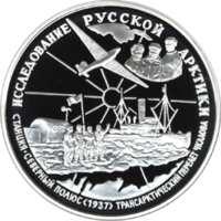 В.П.Чкалов реверс