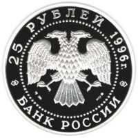 300-летие Российского флота аверс