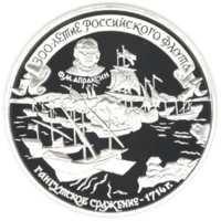 300-летие Российского флота реверс
