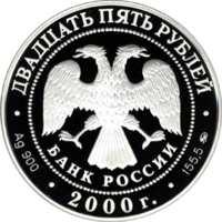 140-летие со дня основания Государственного банка России аверс
