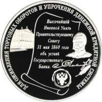 140-летие со дня основания Государственного банка России реверс