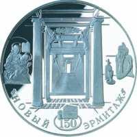 150-летие Нового Эрмитажа реверс