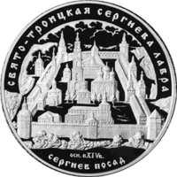 Свято-Троицкая Сергиева Лавра (XIV в.), Московская обл., г. Сергиев Посад реверс