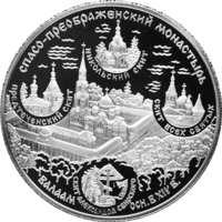 Спасо-Преображенский монастырь (XIV в.), о. Валаам реверс