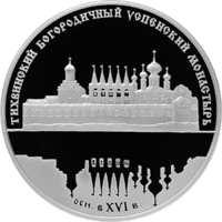 Тихвинский Богородичный Успенский монастырь. реверс