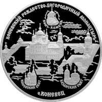 Коневский Рождество-Богородичный монастырь реверс
