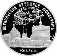 Веркольский Артемиев монастырь (XVII в.), Архангельская область реверс