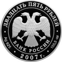 150 лет со дня учреждения Главного общества российских железных дорог аверс