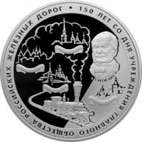 150 лет со дня учреждения Главного общества российских железных дорог реверс