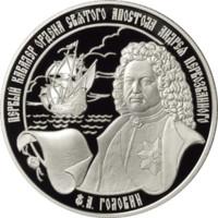 Ф.А. Головин — первый кавалер ордена Святого Апостола Андрея Первозванного реверс