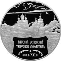 Вятский Успенский Трифонов Монастырь  XVI в.), г. Киров реверс