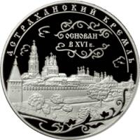 Астраханский кремль (XVI - XVII вв.) реверс