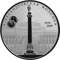 175-летие Александровской колонны реверс