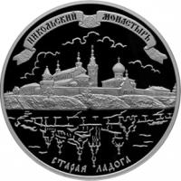 Никольский монастырь (XVII-XX вв.), Старая Ладога реверс