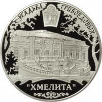 """Усадьба Грибоедовых """"Хмелита"""", Смоленская обл., с. Хмелита реверс"""