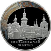 Кирилло-Белозерского монастыря, Вологодская обл., г. Кириллов реверс