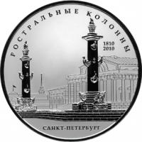 200-летие Ростральных колонн, г. Санкт-Петербург реверс