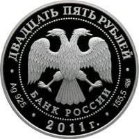 Казанский Богородицкий монастырь, г. Казань аверс