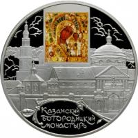 Казанский Богородицкий монастырь, г. Казань реверс