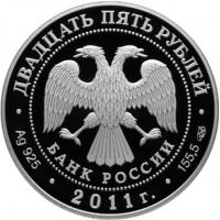Павловский дворцово-парковый ансамбль, Павловск, г. Санкт-Петербург аверс